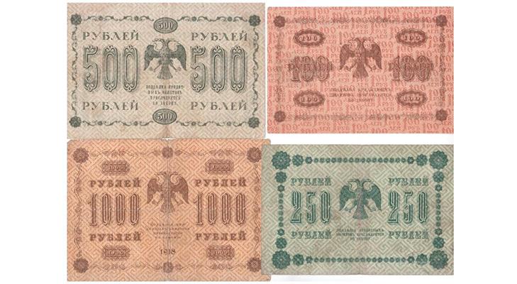 Пятаковки - банкноты 1918 года