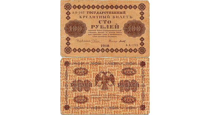 100 рублей 1918 года