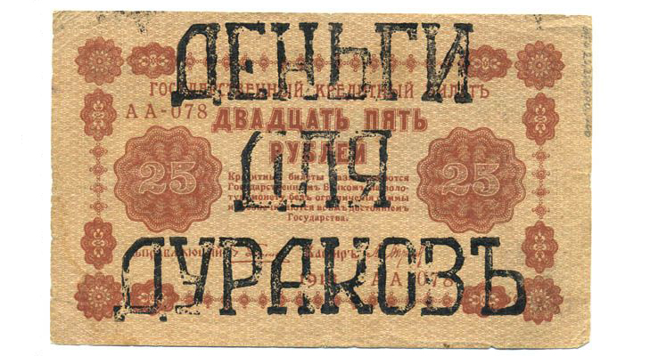 Антибольшевистские надписи на пятаковках