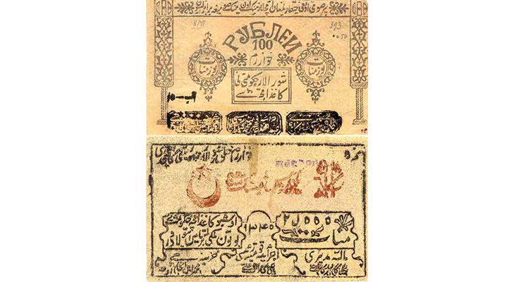 Банкноты Хорезмской республики, 1918