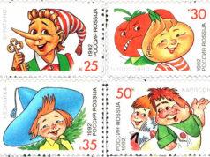Детские почтовые марки