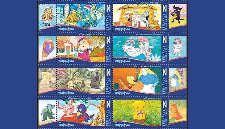 Подборка марок: Белорусские анимационные фильмы, 2013