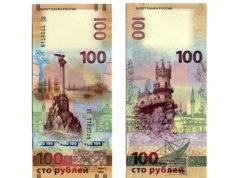 Где купить 100 рублевые юбилейные крымские банкноты