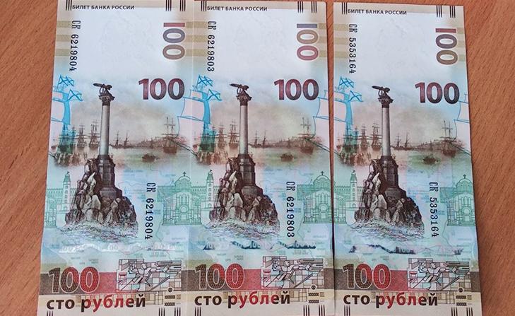Аверс 100-рублевой юбилейной крымской банкноты