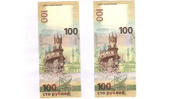 Реверс 100-рублевой юбилейной крымской банкноты
