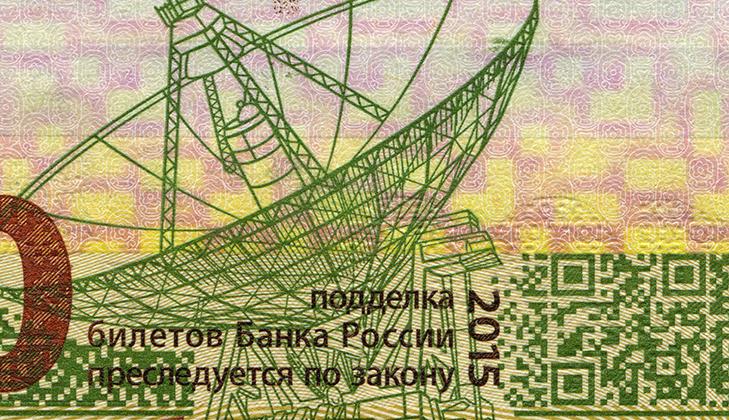 QR-код на 100-рублевой юбилейной крымской банкноте