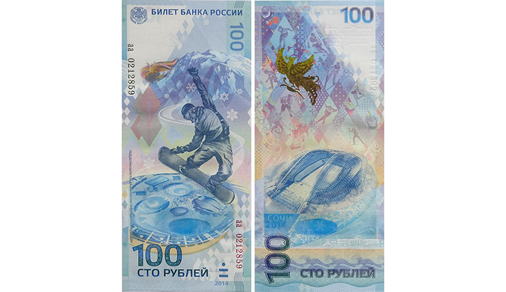 100-рублевая  юбилейная банкнота в честь Зимней Олимпиаде в Сочи