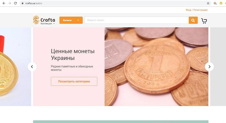 Продажа монет на аукционе Crafta