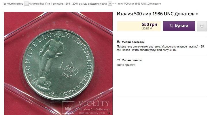 Покупка монет на аукционе Violity