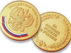 Медаль «За успехи в учении»