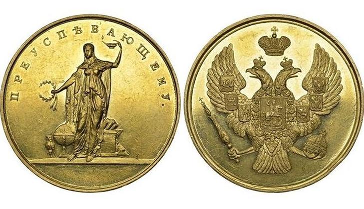 Медаль в Российской Империи за успешную учебу