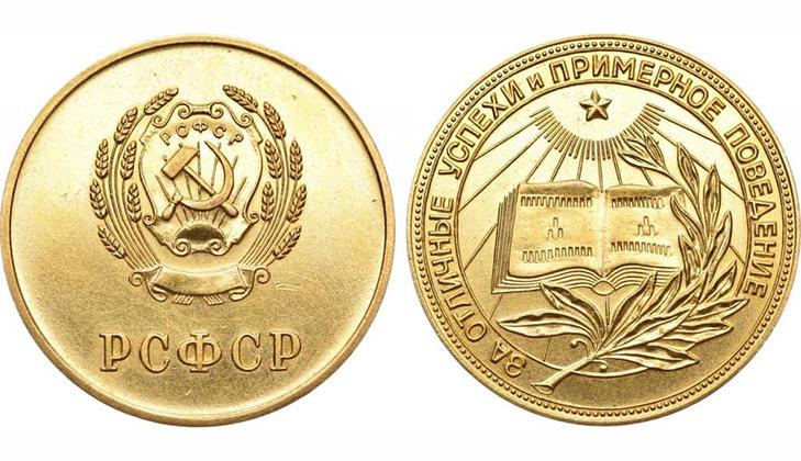 Школьная золотая медаль в СССР
