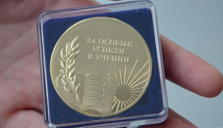Губернаторская медаль «За успехи в учении»