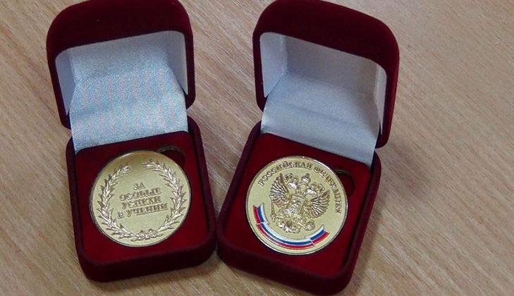 Дизайн федеральной медали «За успехи в учении»