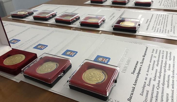 Порядок вручения федеральной медали«За успехи в учении»
