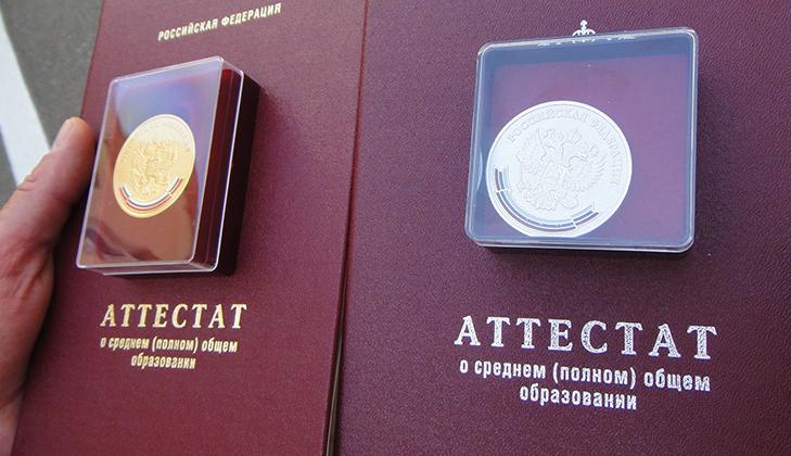 Вручение федеральной медали«За успехи в учении»