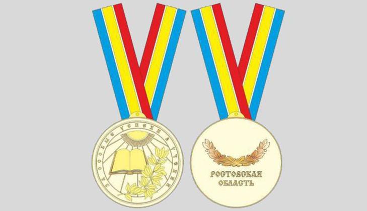 Губернаторская медаль в Ростовской области