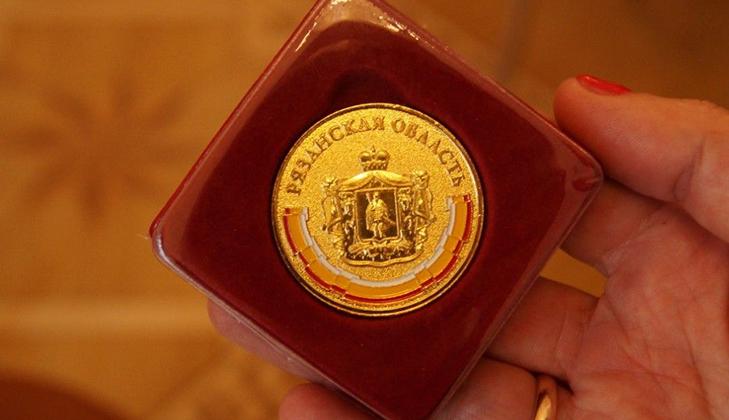 Губернаторская медаль в Рязанской области