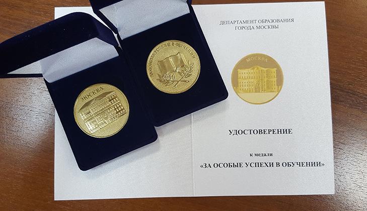 Губернаторская медаль в Москве