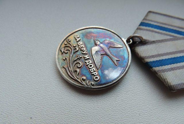 Медаль «За веру и добро»