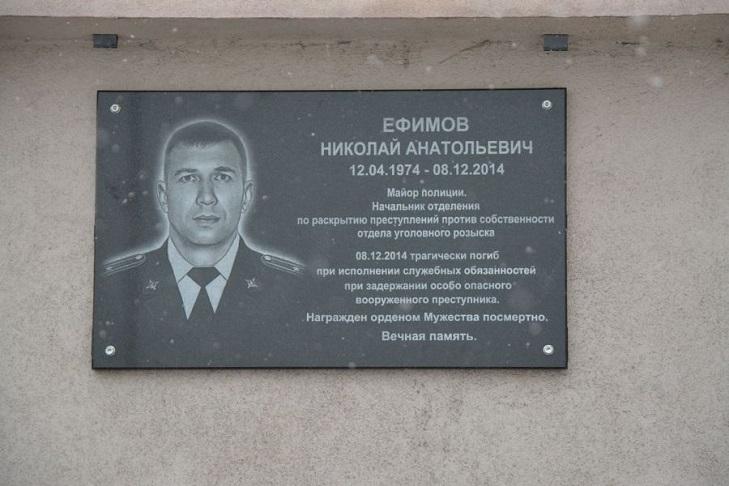 Мемориальная доска Николая Ефимова