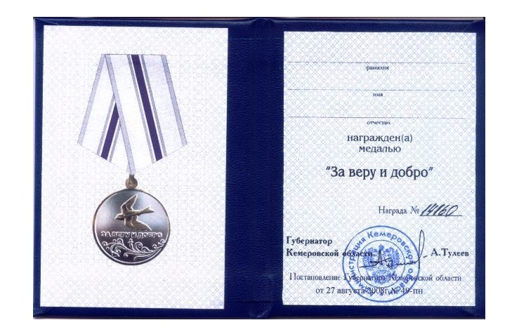 """Удостоверение к медали """"За веру и добро"""""""