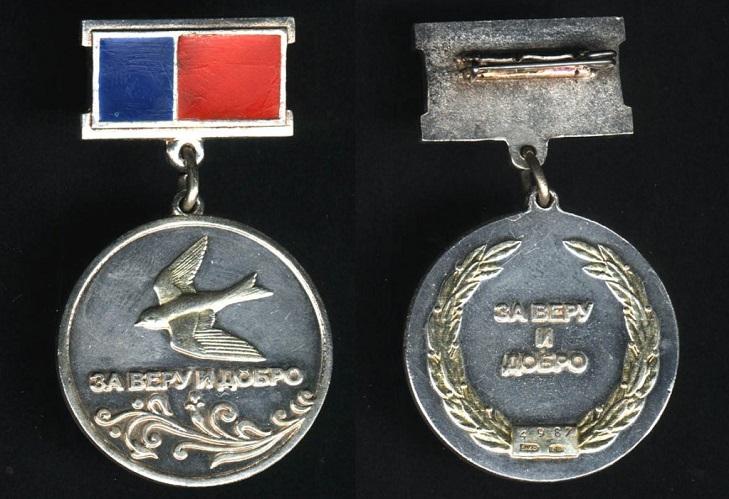 "Внешний вид медали ""За веру и добро"""
