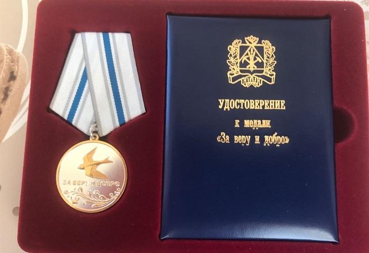 "Кому вручалась медаль ""За веру и добро"""