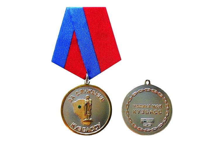 Медаль «За служение Кузбассу»