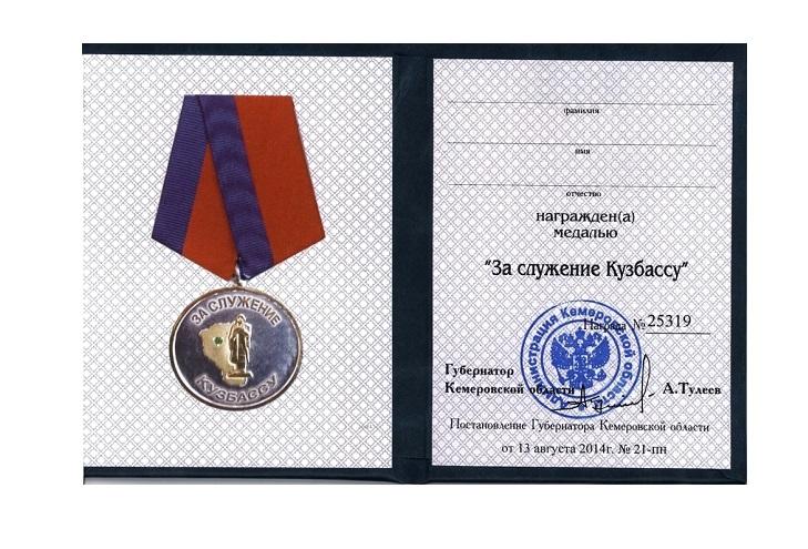 Удостоверение к медали «За служение Кузбассу»