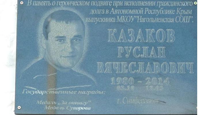 Руслан Казаков – российский доброволец