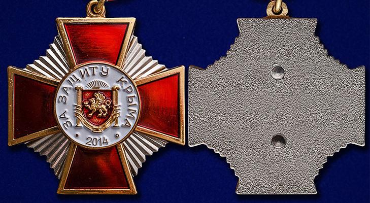 Медаль «За защиту Крыма» - описание