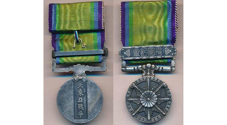 """Японская медаль """"За участие в великой восточно-азиатской войне"""""""