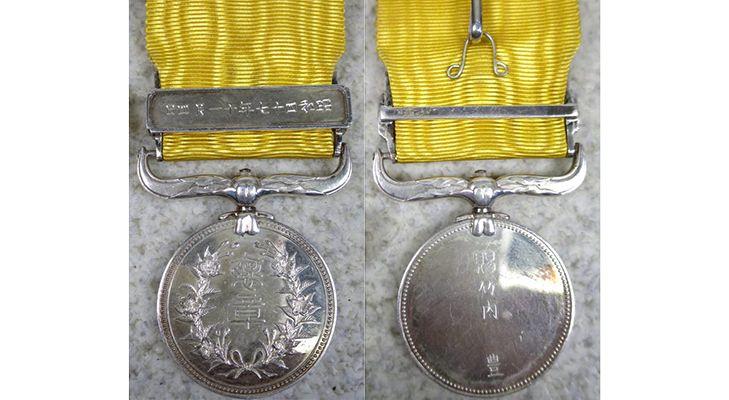 """Японская медаль почета """"Желтая лента"""""""