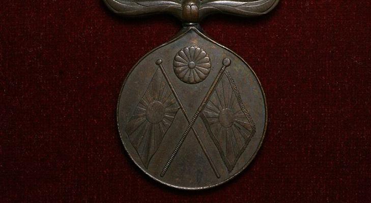 """Японская медаль """"За японско-китайскую войну"""""""