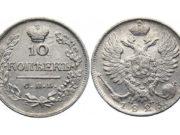 Монета 10 копеек 1823 года