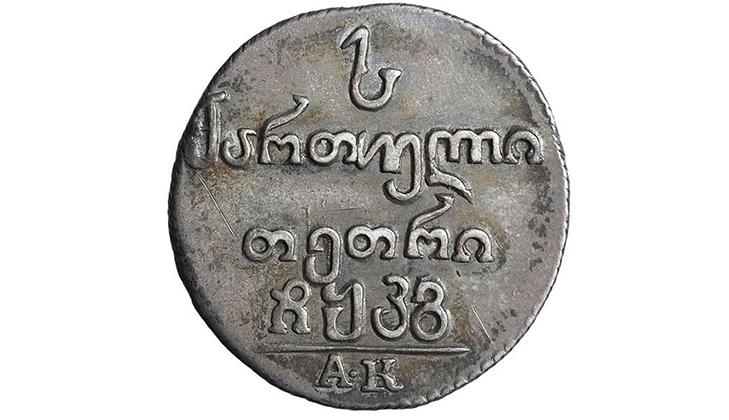 Монета абаз 1823 года