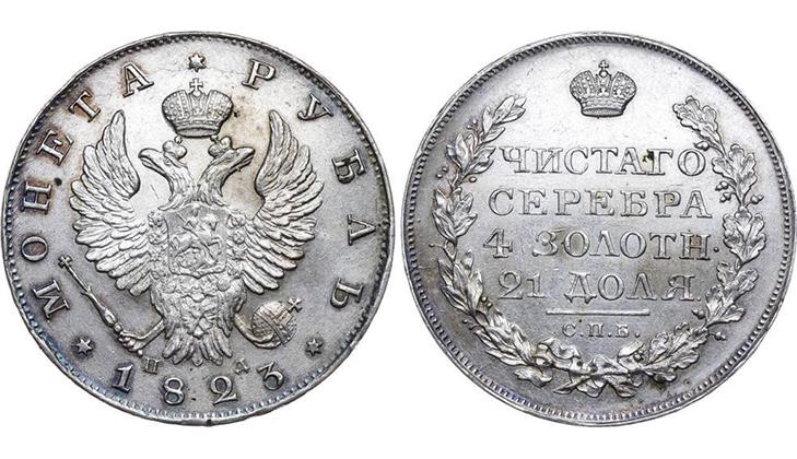 Серебряная монета 1 рубль 1823 года