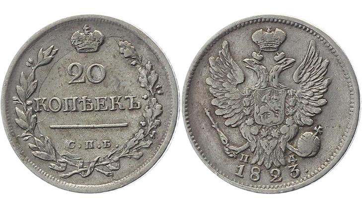 Серебряная монета 20 копеек 1823 года