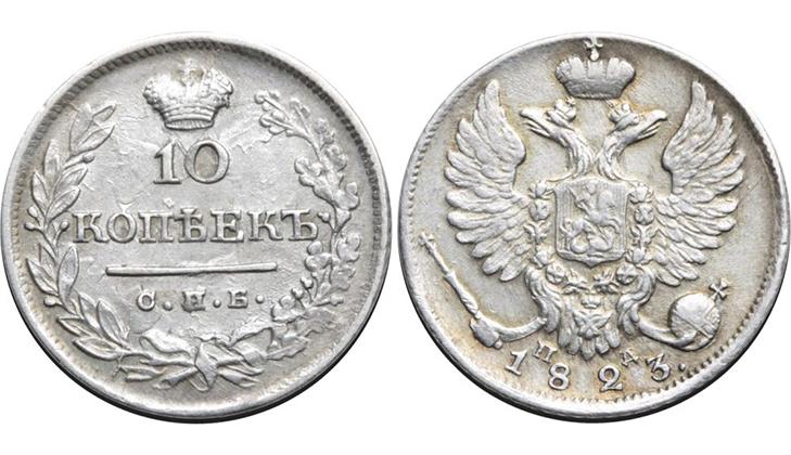 Серебряная монета 10 копеек 1823 года