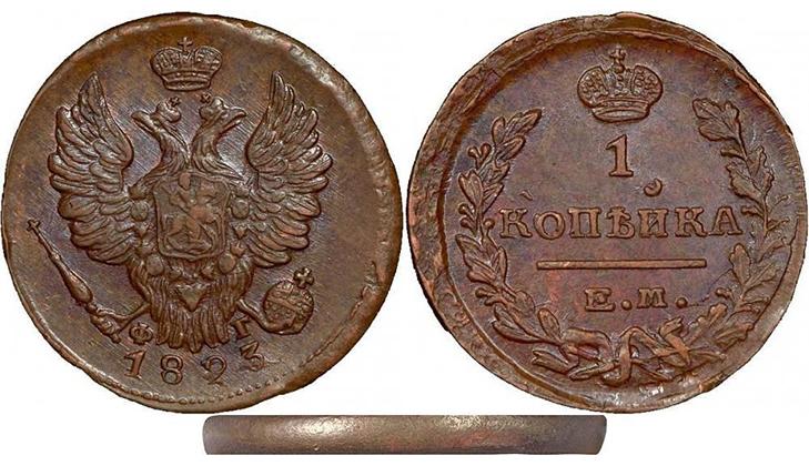 Медная монета 1 копейка 1823 года