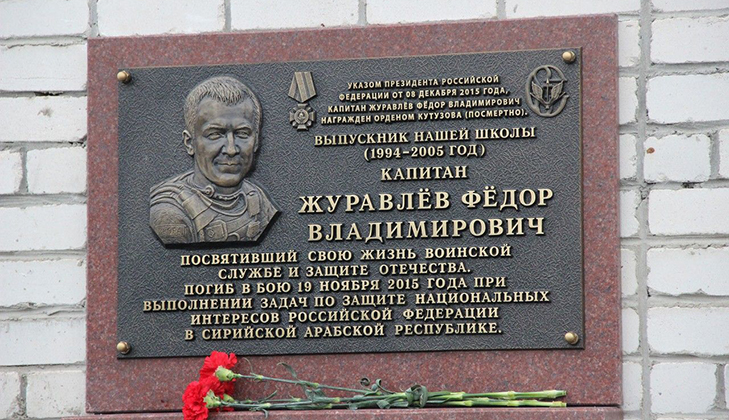 Капитан Федор Журавлев