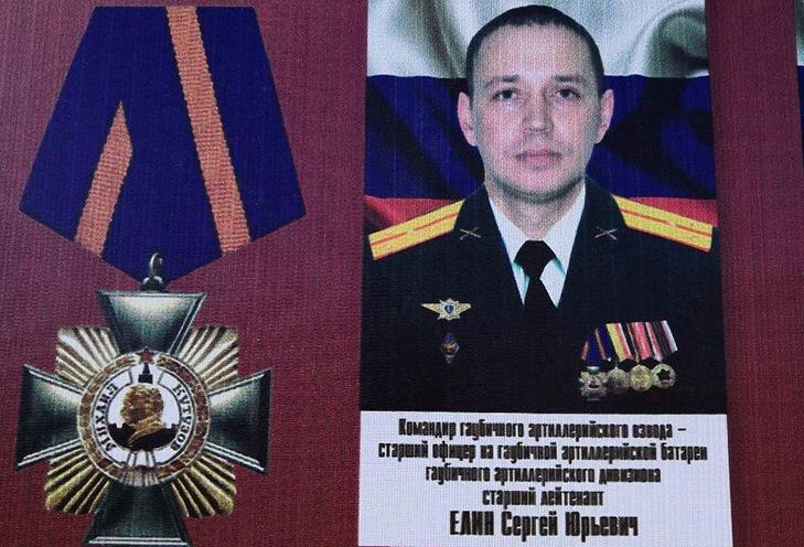 Старший лейтенант Сергей Елин