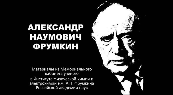 Об Александре Фрумкине