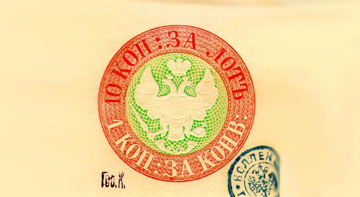 Пробники первых марок в России