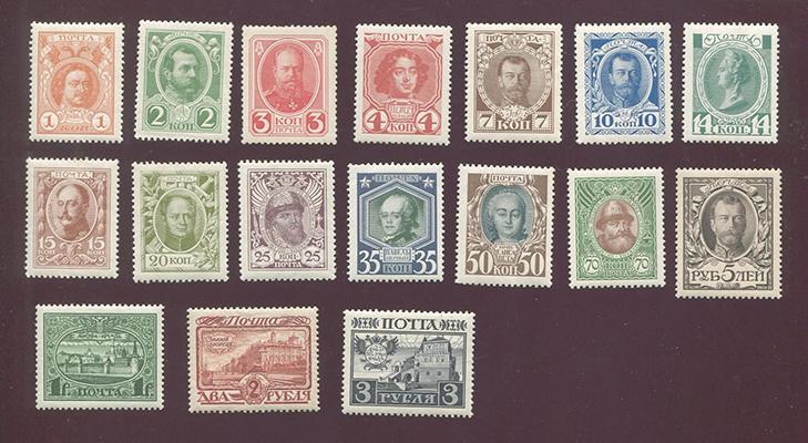 Коллекция коммеморативных марок Российской империи, приуроченная к 300-летию правления династии Романовых