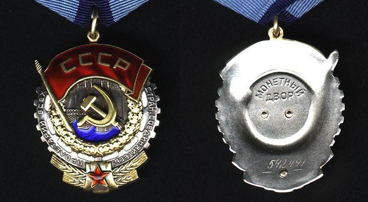 """Орден """"Трудового Красного знамени"""""""