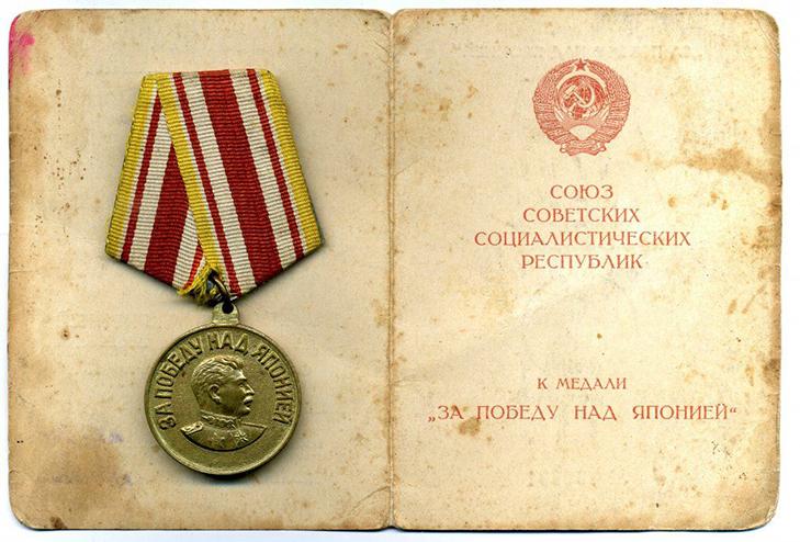 Награждение медалью «За победу над Японией»