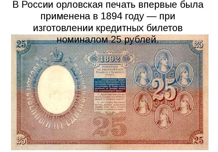 Орловская печать банкнот