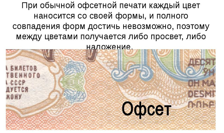 Офсетная печать банкнот